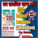 Download SSC Ghatna Chakra English For PC Windows and Mac