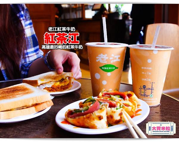 高雄最好喝的紅茶牛奶。紅茶江&老江紅茶牛奶2號!搭配燒肉蛋土司更是一絕!