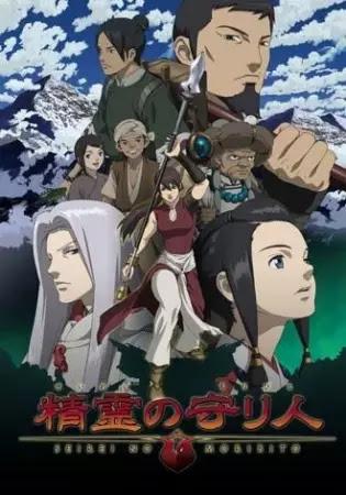 Seirei no Moribito (Moribito - Guardian of the Spirit) thumbnail