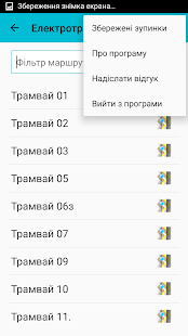 Lviv transport Online tracker- screenshot thumbnail