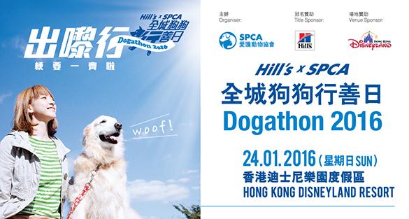 HK - Dogathon 2016—Let's Walk Together I Jan 24
