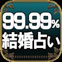 99.99%結婚!結婚率No.1【神霊前世占】早坂好乃