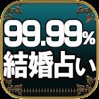 99.99%結婚!結婚率No.1【神霊前世占】早坂好乃 icon