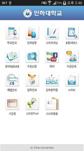 인하대학교 INHA UNIV. 공식앱 테블릿용