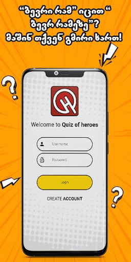 Quiz of heroes androidiapk screenshots 1