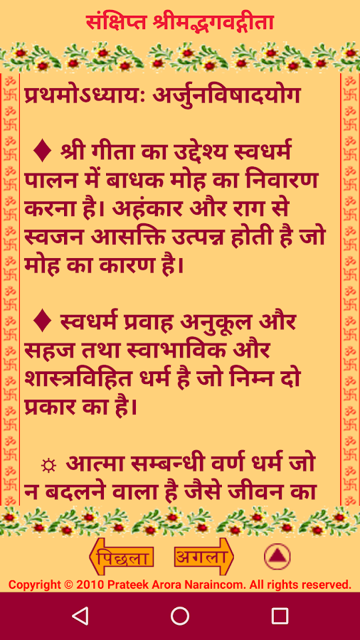 Shrimad bhagavad gita android apps on google play shrimad bhagavad gita screenshot stopboris Gallery