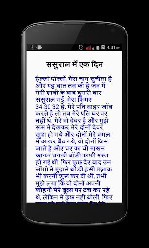 Hindi Adult Stories