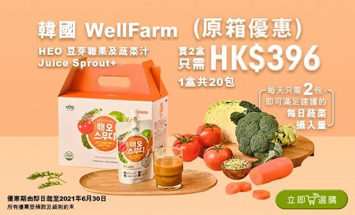 韓國WellFarm---HEO-豆芽雜果及蔬菜汁Juice-Sprout+_760X460 (2).jpg