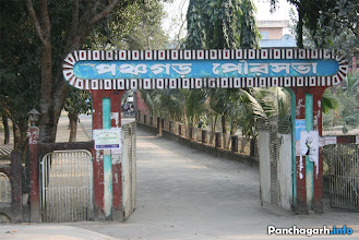 Photo: Panchagarh Municipality office gate