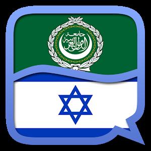 Tải Arabic Hebrew dictionary APK
