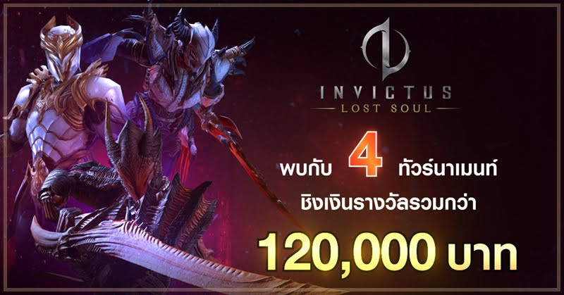 INVICTUS Lost Soul tournament รางวัลรวม 120,000 !!