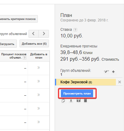 План в планировщике Google AdWords