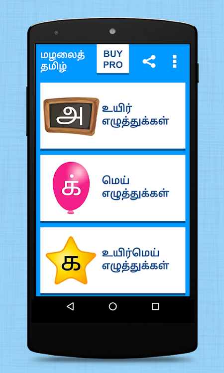 Mazhalai Tamil Alphabets (No Ads & Fully FREE) – (Android Apps) — AppAgg