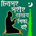 চিত্রসহ পাঁচ ওয়াক্তের নামাজ শিক্ষা icon