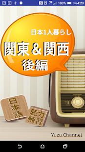 日本語聴力練習 Japanese Listening 関東関西後編 - náhled