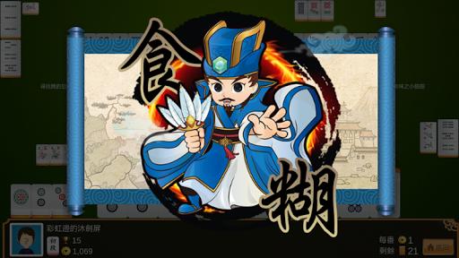 九龍麻雀 - 正宗港式麻雀 (支援離線單機)