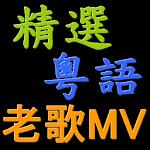 經典粵語老歌 懷念廣東歌 免費音樂MV for Youtube精選 1.1