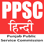 PPSC Hindi Exam (Quiz)
