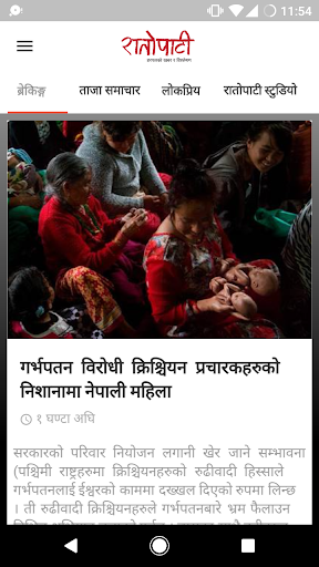 Download Ratopati Free For Android Ratopati Apk Download Steprimo Com Ratopati news १९ पुष २०७७, आईतवार १३:०५. android ratopati apk download