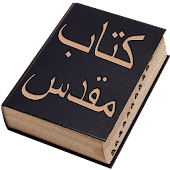 Persian Bible Android APK Download Free By ZEUS