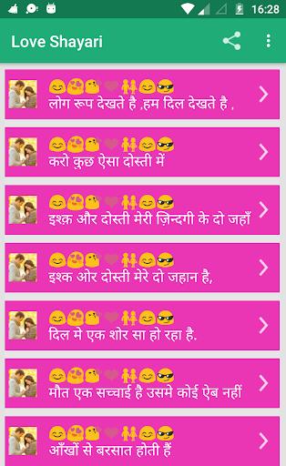 Love Shayari Hindi 2019 screenshots 2
