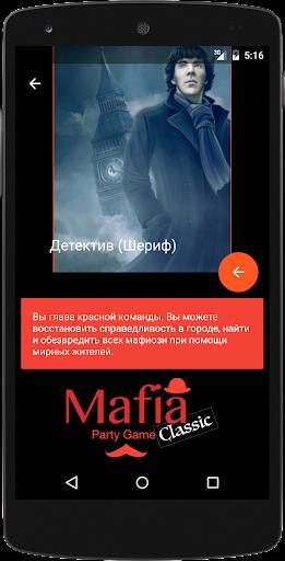 免費下載棋類遊戲APP|Мафия - игра для компании app開箱文|APP開箱王