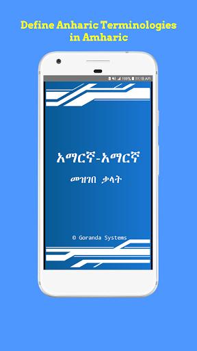 PC u7528 Amharic Dictionary u12e8u12a0u121bu122du129b u1218u12ddu1308u1260 u1243u120bu1275 1