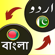 Urdu Bengali translator