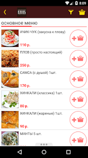 ПЛОВ- screenshot thumbnail