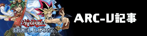 遊戯王バナー_ARCV関連リンク