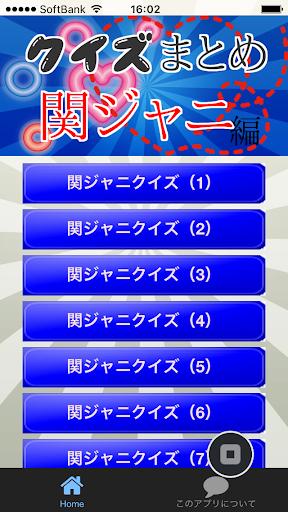 クイズまとめ・関ジャニ∞編 ~豆知識が学べる無料アプリ~