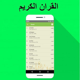 Download المسلم، القبلة ، القرآن ، الأذان والدعاء For PC Windows and Mac apk screenshot 3