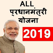All Pradhan Mantri Yojana And PM Loan 2020 Guide