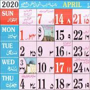 Urdu Islamic Calendar 2020 - اردو اسلامی تقویم