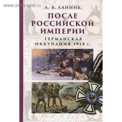 После Российской Империи. Германская оккупация 1918 г