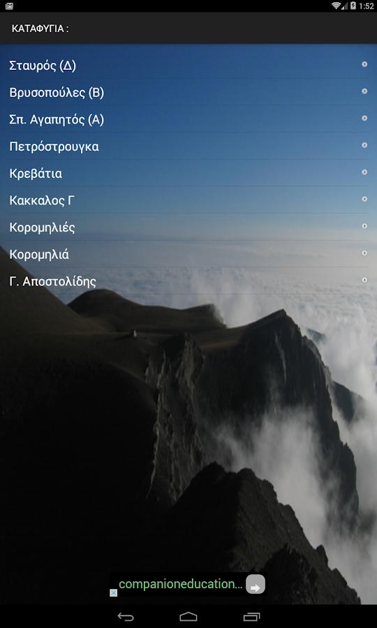 Ελληνικά Καταφύγια - στιγμιότυπο οθόνης