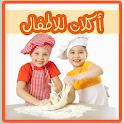 اكلات للاطفال و وجبات للرضع icon