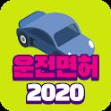 운전면허 필기시험 2020 완전무료 (모의고사 오답노트 제공) icon