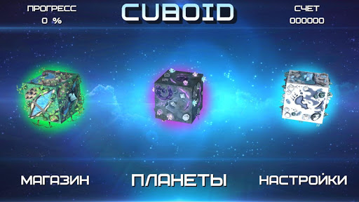 Cuboid v1.1.6 APK+DATA (Mod Unlimited Money)