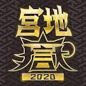 宮地嶽神社 公式アプリ2020 icon