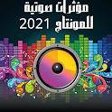مؤثرات صوتية للمونتاج Sound Effects for Montag2021 icon