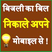 UP Light Bill Check Online