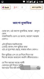 বাংলা ইসলামিক গজল- Bangla Islamic Gozol - náhled