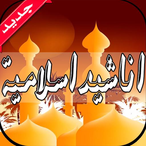 أناشيد إسلامية بدون نت (app)