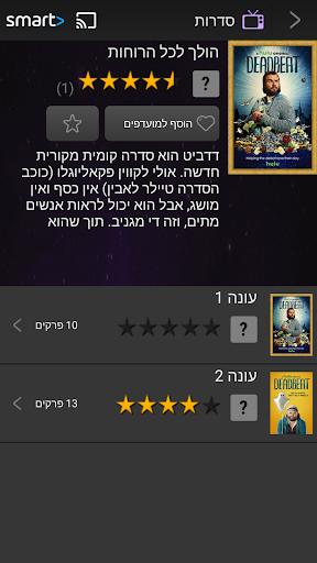 Smart screenshot 2