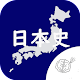 ◆シニア向け◆ ボケ防止のための日本史クイズアプリ Download on Windows