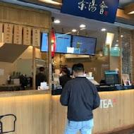 茶湯會(台北南西三店(輕食限定))