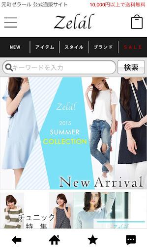 元町ゼラール(Zelal)公式ファッション通販