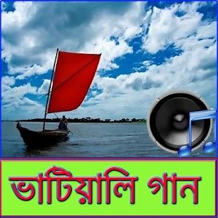ভাটিয়ালি গান- Bangla Folk - náhled