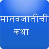 Manavjatichi Katha Sane Guruji